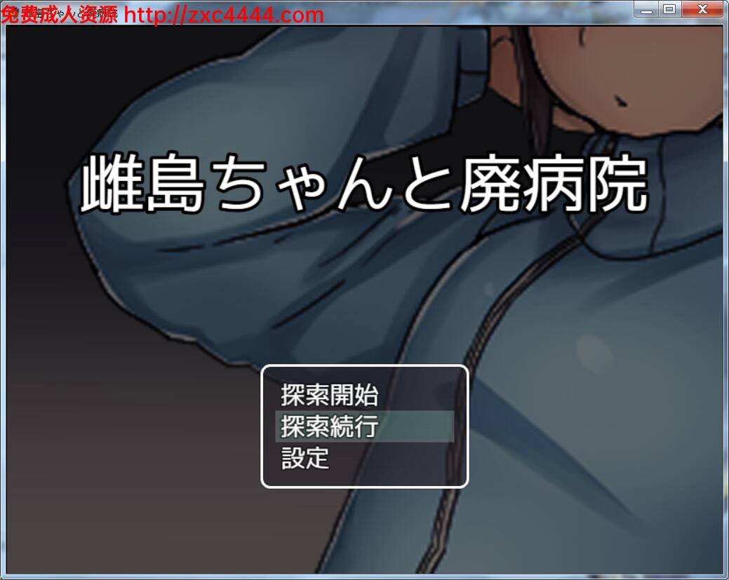 【RPG汉化】[SSTM][鬼·畜注意]雌岛和废弃医院 完整汉化版【500M】