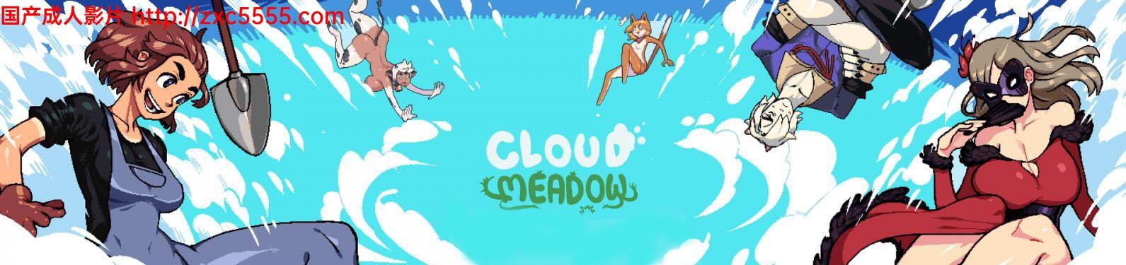 [经营SLG/汉化/动态CG]魔物娘牧场繁殖:Cloud Meadow 最终完美汉化版[百度][解压2.75G] 1