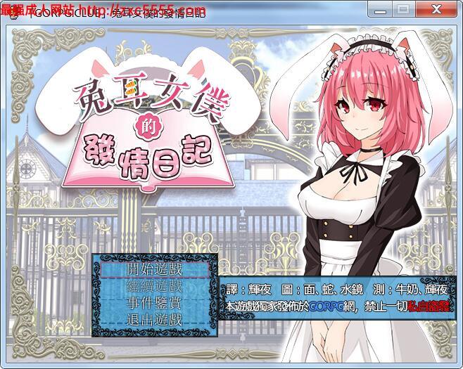 【RPG汉化2D】兔耳女仆的发情日记~うさ耳メイドの発情日記 完整汉化版【100M】 1