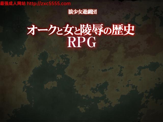 【RPG】兽人和女人和凌褥的历史RPG DL正式版【多空300M百度】 1
