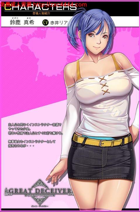 【超史诗ADV】[Empress×elf] 大骗子:Great Deceiver HD破解版+全CG【2G】 9