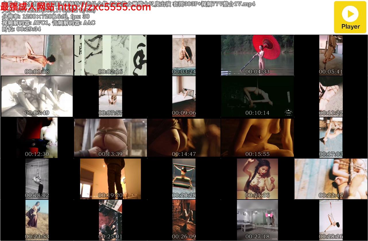 另类怪异摄影师-绳师竹子作品全集-好多美女嫩模大尺度出演 套图303P 视频77V整合1V[MP4/JPG][693MB]